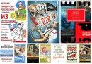 10 самых смелых сатирических книг