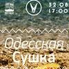 пляжная Одесская Сушка | 32 августа
