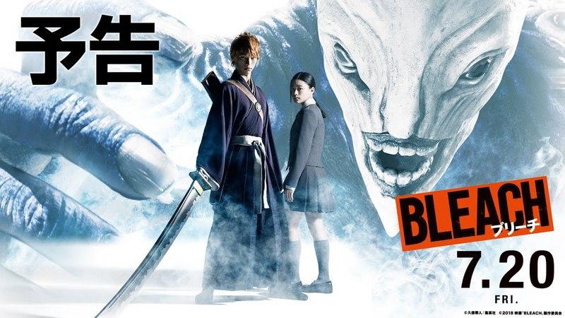 映画『BLEACH』最新予告【HD】2018年7月20日(金)公開