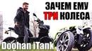 Трёхколёсный электроскутер Doohan iTank 4200w / Электрический скутер айтанк