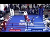 Френклах Леонид vs Талантов Виктор, 46кг