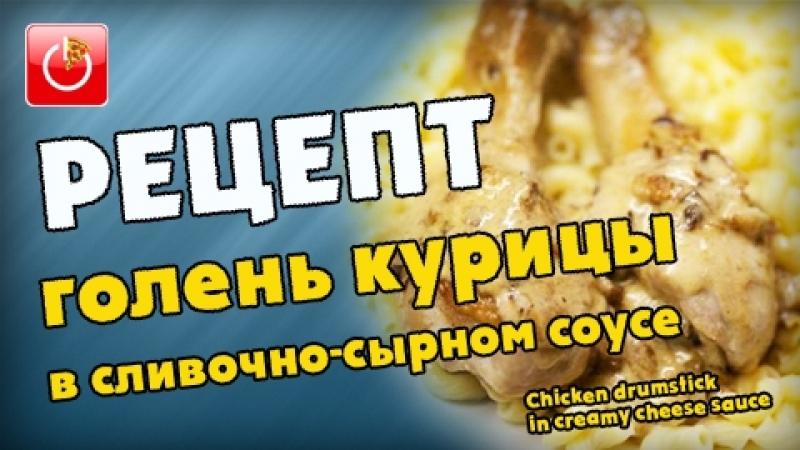 Голень курицы в сливочно-сырном соусе Chicken drumstick in creamy cheese sauce