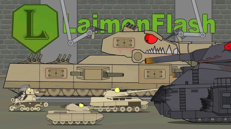 Мультики про танки Ремонт RATTE II. Тайна Левиафана. LaimenFlash [wot-vod.ru]