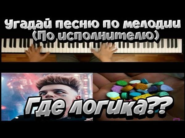 Угадай песню по мелодии Piano по исполнителю Где логика