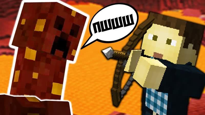 [JustSnake] ГРИБНЫЕ КРИПЕРЫ ИЗ АДА - Укротители Драконов в Minecraft 8
