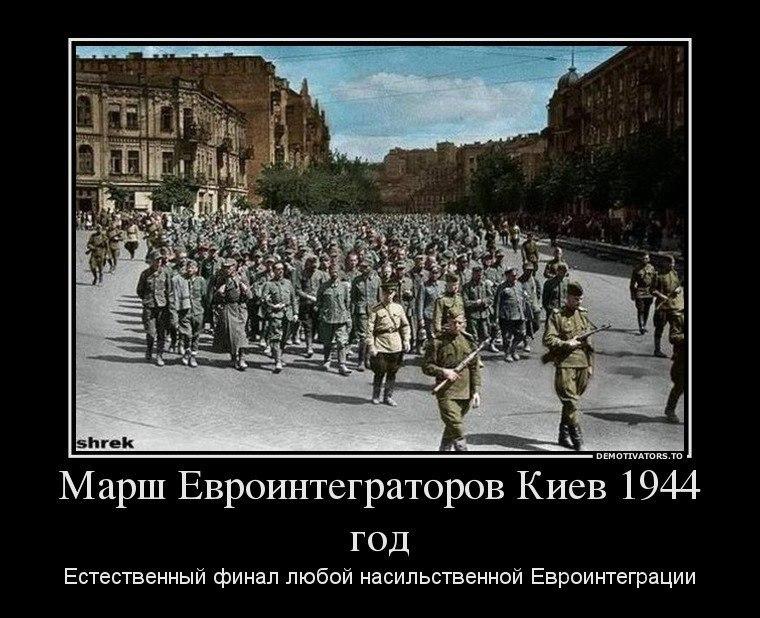 евроинтеграторы 1941