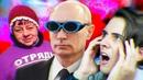 ОТРЯДЫ ПУТИНА ВОССТАЛИ ПРОТИВ ПУТИНА! / ЧМ 2018 У БАБУШЕК