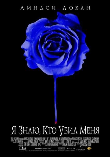 Я знаю, кто убил меня (2007)