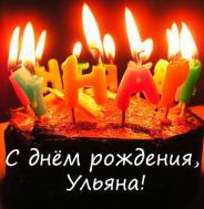 с днем рождения-ульяна