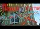ПРАВДА Воронина 11 Северодвинск только Прямой эфир Порядок ДАВАЙТЕ УБЕРЁМ САМИ