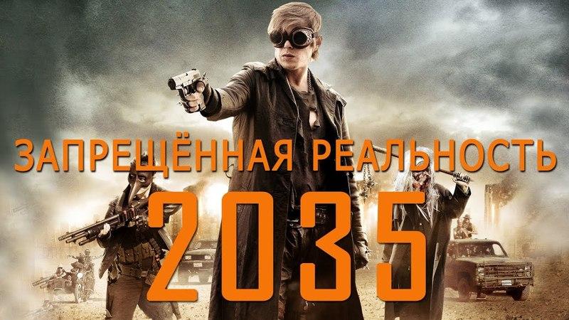 2035: Запрещенная реальность HD (2013) / 2035: The forbidden dimensions HD (фантастика, триллер)