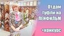 Конкурс в честь 25 000 подписчиков, трансляция с Оксаной дерезой и конечно оформления