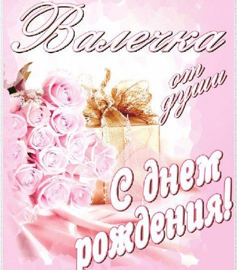 Поздравить открыткой с днем валентина