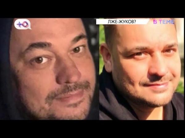 ВТЕМЕ: Сергея Жукова подменяет двойник?