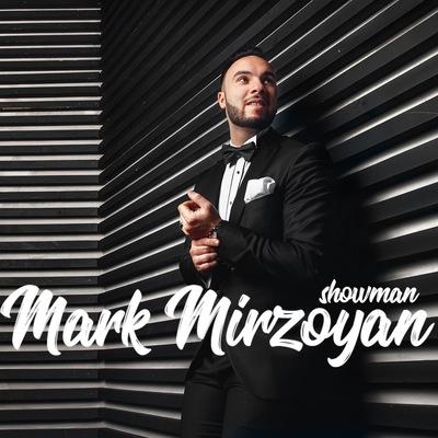 Марк Мирзоян