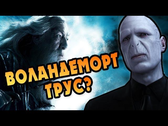 Почему Волдеморт Боялся Дамблдора