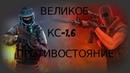 ИХ СЛИШКОМ МНОГО(УСПЕШНЫЙ СЕРВЕР) КС-1.6