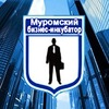 Муромский Бизнес-Инкубатор