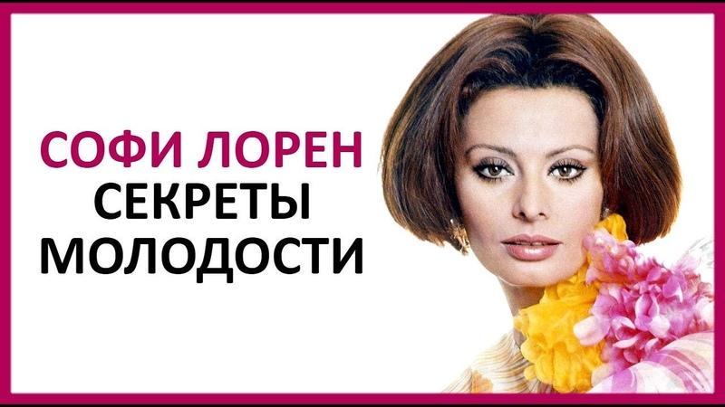 🔴 СОФИ ЛОРЕН. Секрет молодости и шикарной фигуры ★ Women Beauty Club