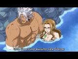 Fairy Tail OVA 5 [Рус.Субтитры] / Хвост Феи 05 ОВА