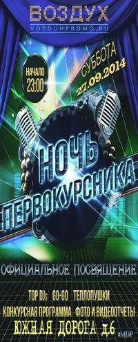 КЛУБ ВОЗДУХ - НОЧЬ ПЕРВОКУРСНИКА 16+
