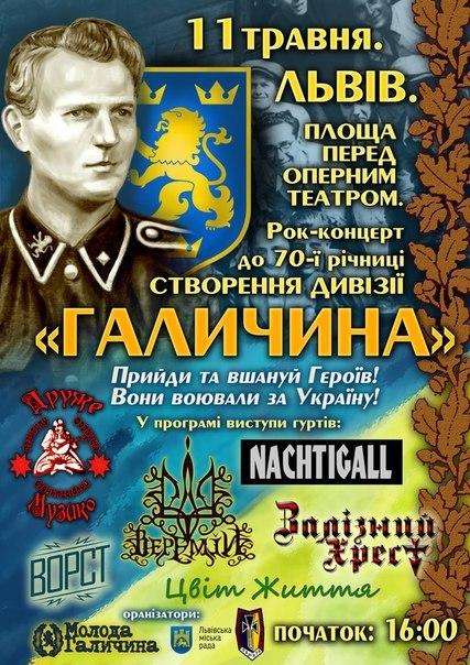"""Во Львове сами определяют, что праздновать, - """"Свобода"""" ответила на обвинения Азарова в нацизме - Цензор.НЕТ 7794"""