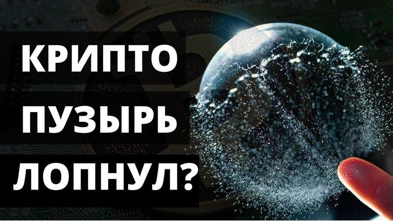 Крипто пузырь лопнул? ОБВАЛ БИТКОИНА - ПУЗЫРЬ ЛОПНУЛ ?