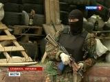 Славянск: последние новости из горячей точки