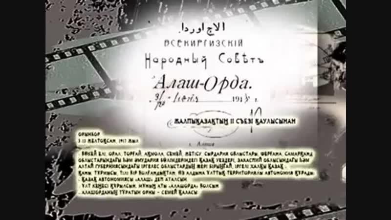 Ася Асеткина Бүгін 12 желтоқсан қазақтың тұңғыш Үкіметі АЛАШОРДАНЫҢ дүниеге келген күні