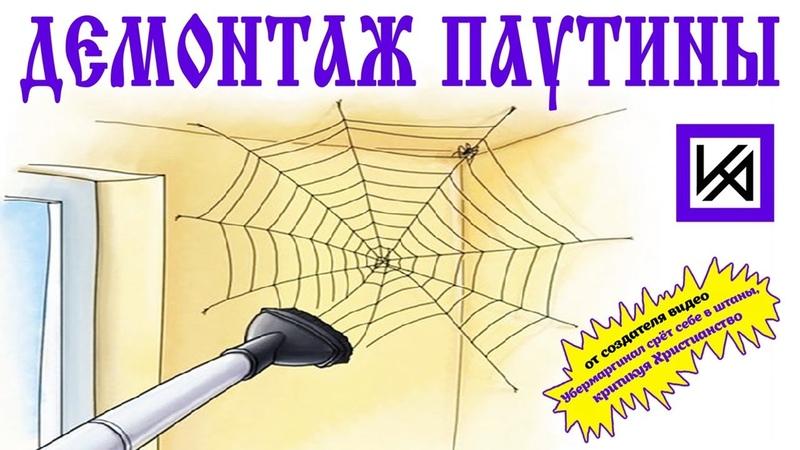 Убермаргинал срёт себе в штаны - 2. Нераскаянный павук.