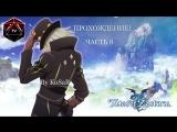 Tales of Zestiria прохождение KoSaR часть 8