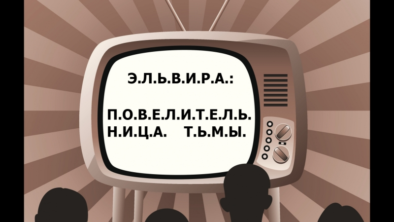 «Э.Л.Ь.В.И.Р.А. -. П.О.К.Р.О.В.И.Т.Е.Л.Ь.Н.И.Ц.А. Т.Ь.М.Ы.»