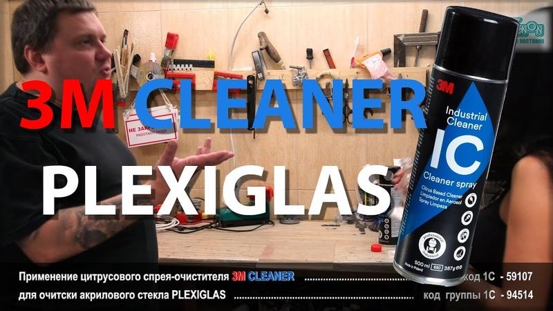 Применение цитрусового спрея очистителя 3M CLEANER для очитски акрилового стекла PLEXIGLAS смотреть онлайн без регистрации