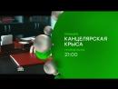 Канцелярская крыса (реж. - Иван Глубоков, Алан Дзоциев) - трейлер