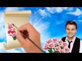 Рисованная видео-открытка к 8 марта «Леона́рдо Ди Ка́прио поздравляет» от Студии «Кэт-дизайн»