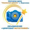 Цифровая фотография.(Фотошкола фотокурсы)Воронеж