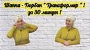 Шапка Чалма Трансформер за 30 минут by Nadia Umka