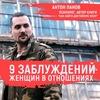 panov_online