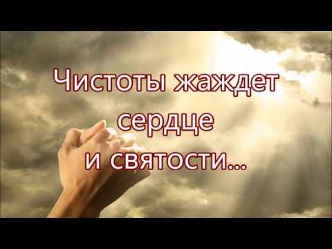 Чистоты жаждет сердце - Песня Следование за Христом