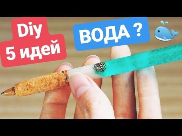 DIY АКВА - РУЧКА своими руками 5 ИДЕЙ Кулоны из эпоксидной смолы ПРОБКИ ЭПОКСИДКА
