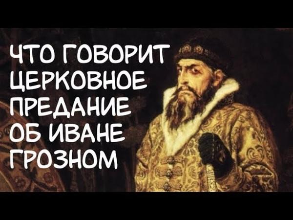 Был ли Иван Грозный святым - Священник Георгий Максимов