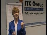Бизнес-школа ITC Group Сотникова Татьяна