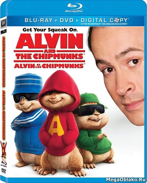 Элвин и бурундуки / Alvin and the Chipmunks (2007/BDRip/HDRip)