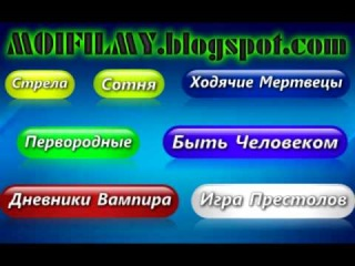 Дневники Вампира,Стрела,Древние,Ходячие Мертвецы,Сверхъестественное - 20 серия