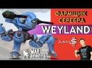 War Robots Weyland фармщик серебра Играем на всех сборках