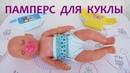 Как сделать памперс для куклы Беби Бон . Pampers for Baby Beb Bon.