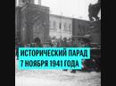 Исторический парад 7 ноября 1941 года