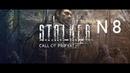 Прохождение S.T.A.L.K.E.R.- Зов Припяти № 9 Охота на мутантов
