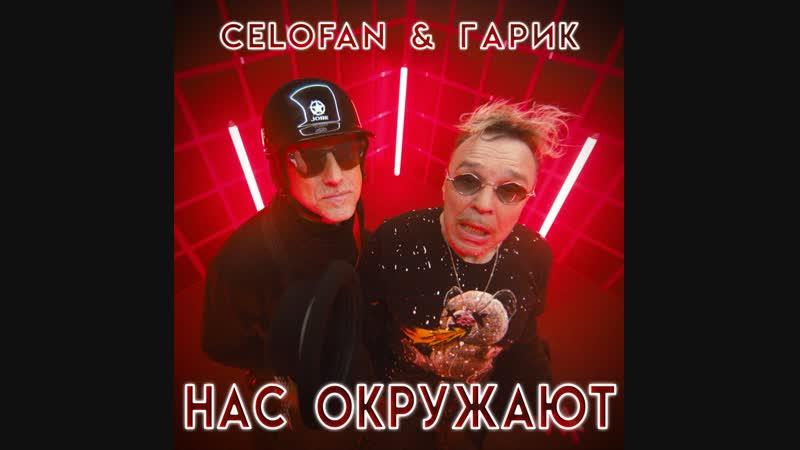 CeloFan Гарик Сукачёв Нас окружают тизер