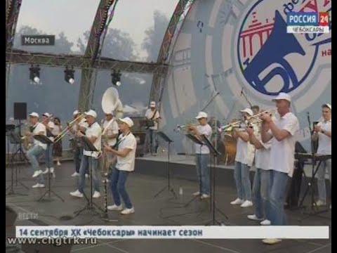Чебоксарские музыканты выступили на Дне города в Москве